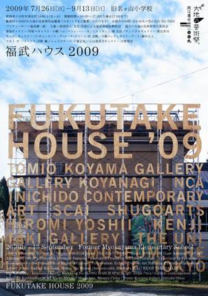 fukutake_omote_s.jpg
