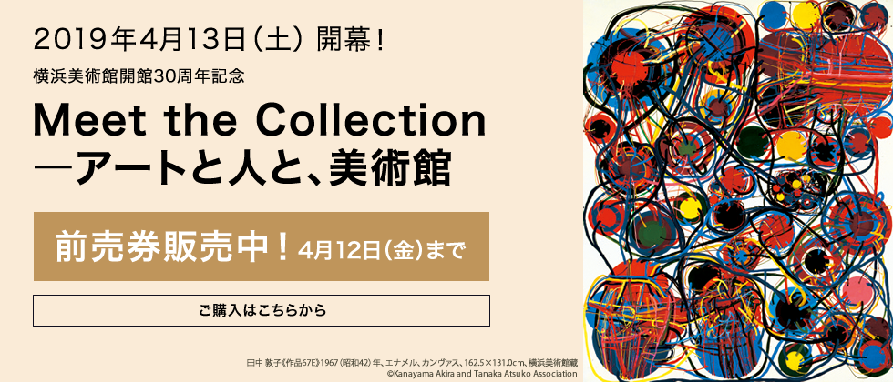 Meet the Collection展前売券発売中